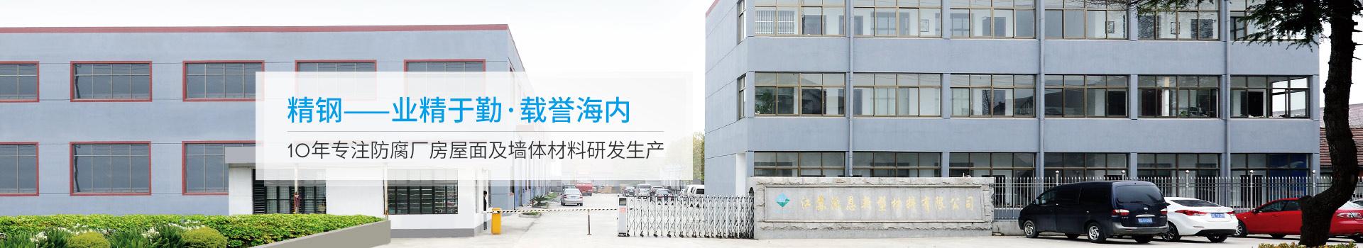 精钢-10年专注防腐厂房屋面及墙体材料研发生产