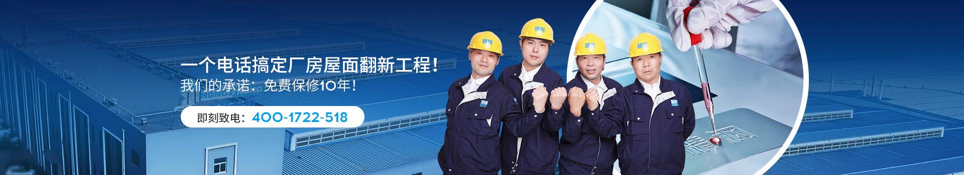 精钢-承接厂房屋面翻新工程施工服务