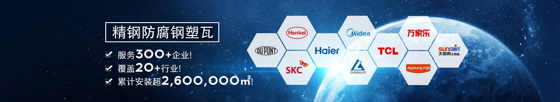 精钢-20+行业,300+企业的共同选择
