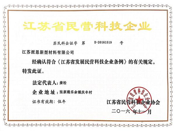 精钢-江苏省民营科技企业证书