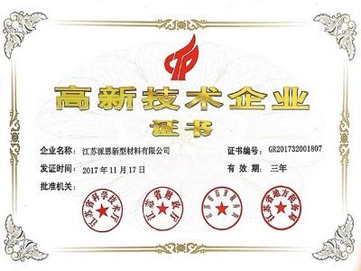 精钢-高新技术企业证书