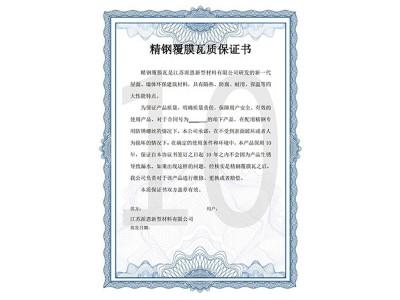 精钢覆膜瓦质保证书